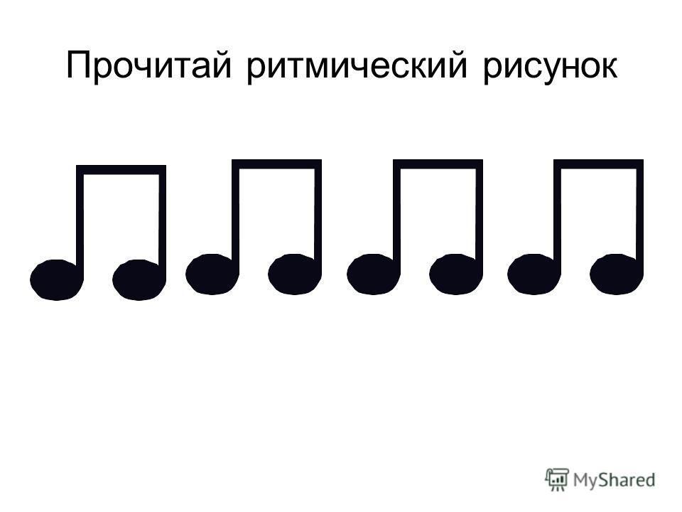 Прочитай ритмический рисунок