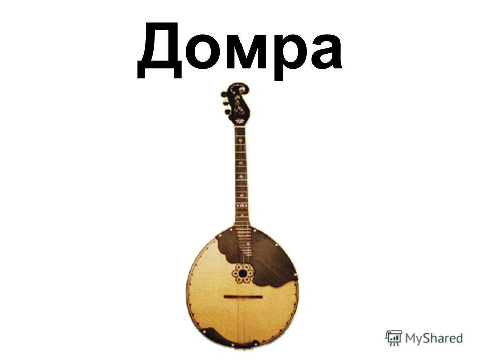 Домра
