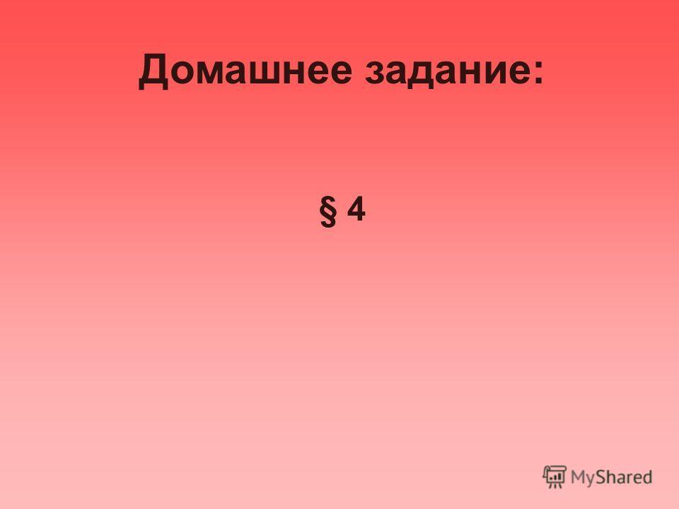 Домашнее задание: § 4
