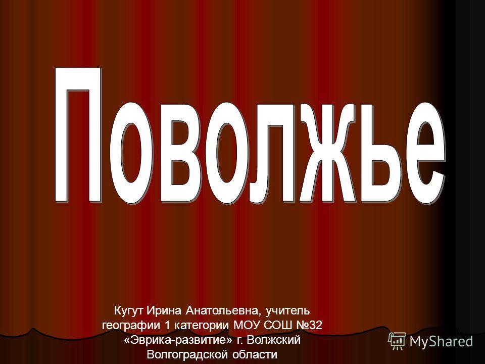 Кугут Ирина Анатольевна, учитель географии 1 категории МОУ СОШ 32 «Эврика-развитие» г. Волжский Волгоградской области