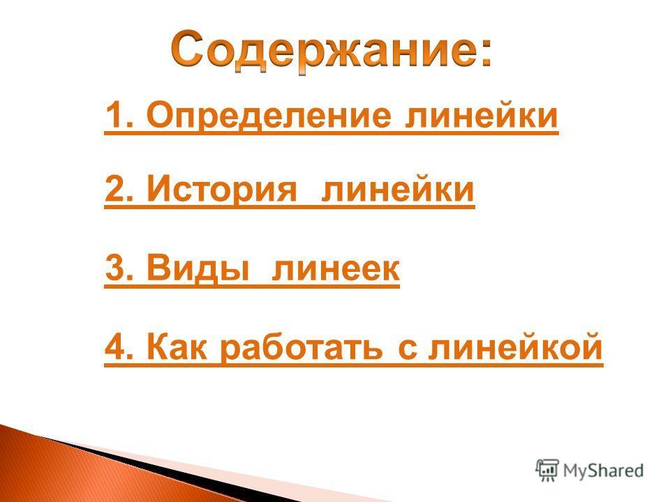 1. Определение линейки 2. История линейки 3. Виды линеек 4. Как работать с линейкой