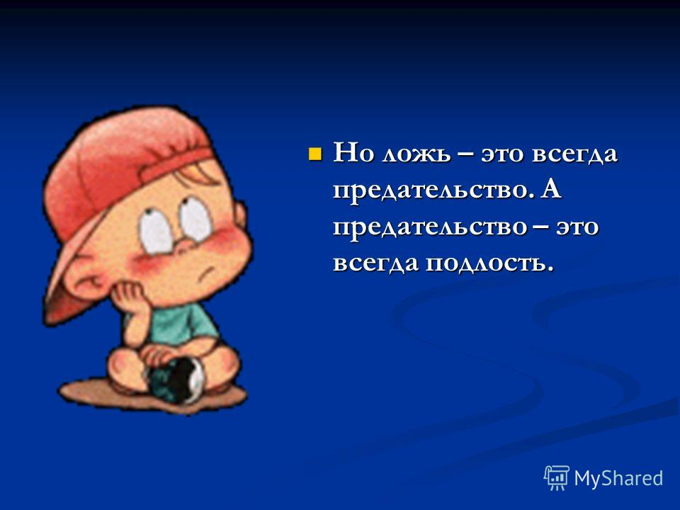 Но ложь – это всегда предательство. А предательство – это всегда подлость. Но ложь – это всегда предательство. А предательство – это всегда подлость.