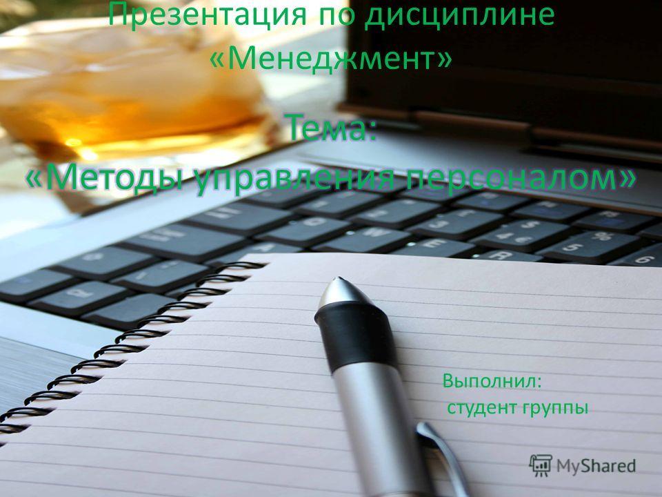 Презентация по дисциплине «Менеджмент» Выполнил: студент группы