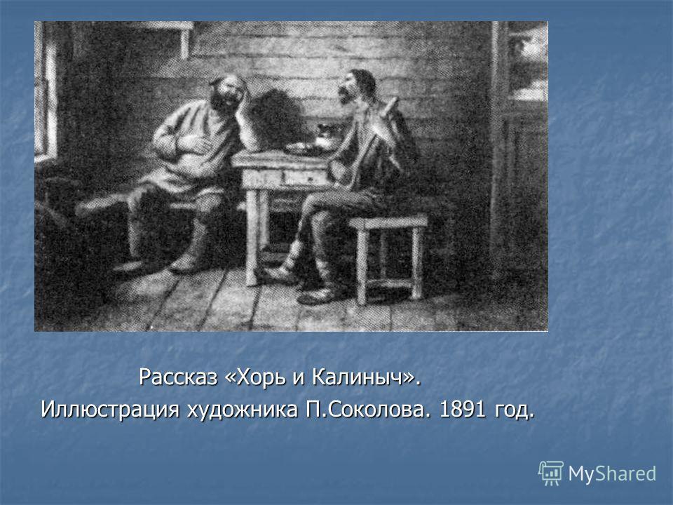 Рассказ «Хорь и Калиныч». Рассказ «Хорь и Калиныч». Иллюстрация художника П.Соколова. 1891 год.