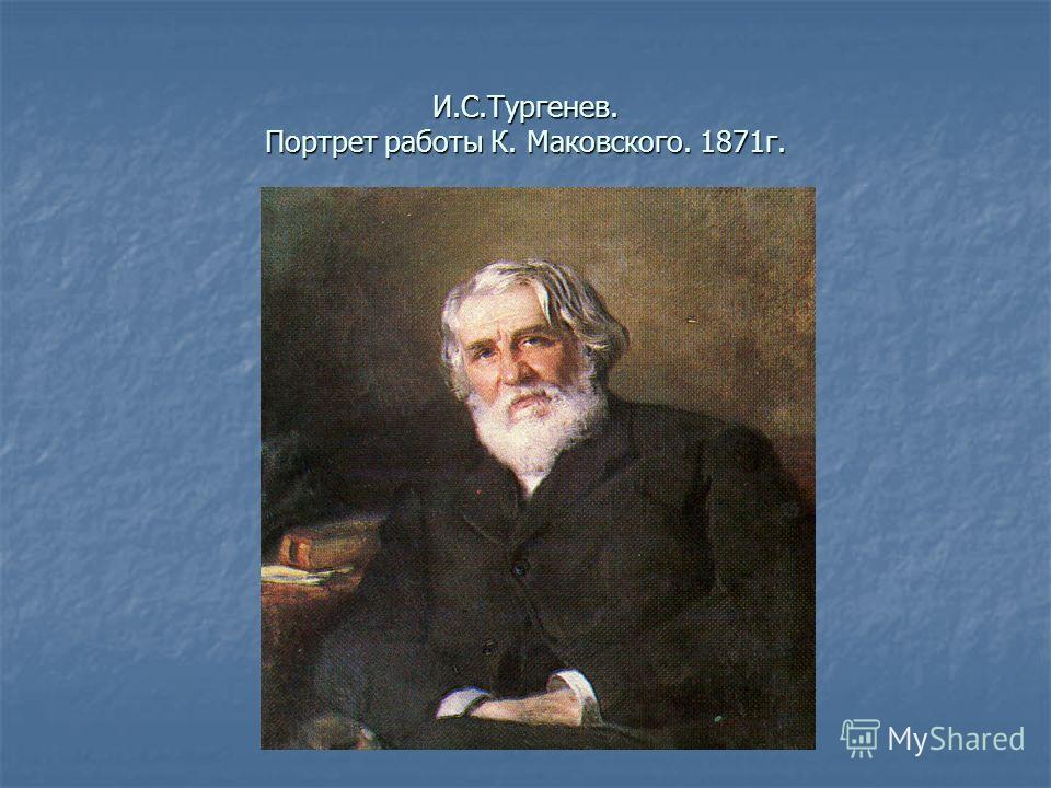 И.С.Тургенев. Портрет работы К. Маковского. 1871г.