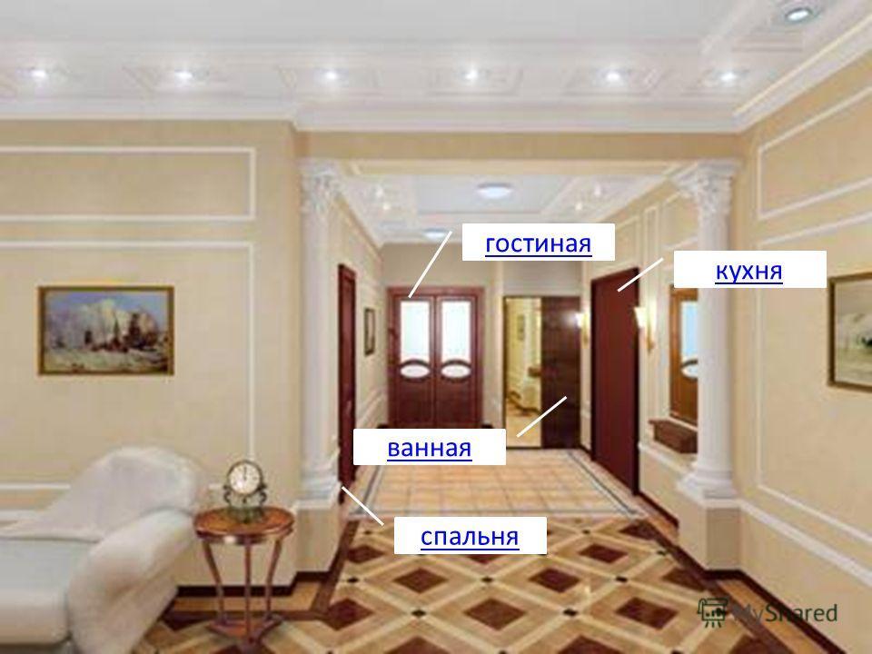 спальня кухня ванная гостиная