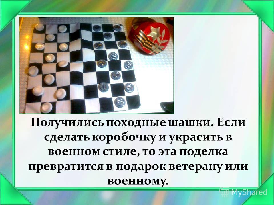 Получились походные шашки. Если сделать коробочку и украсить в военном стиле, то эта поделка превратится в подарок ветерану или военному.