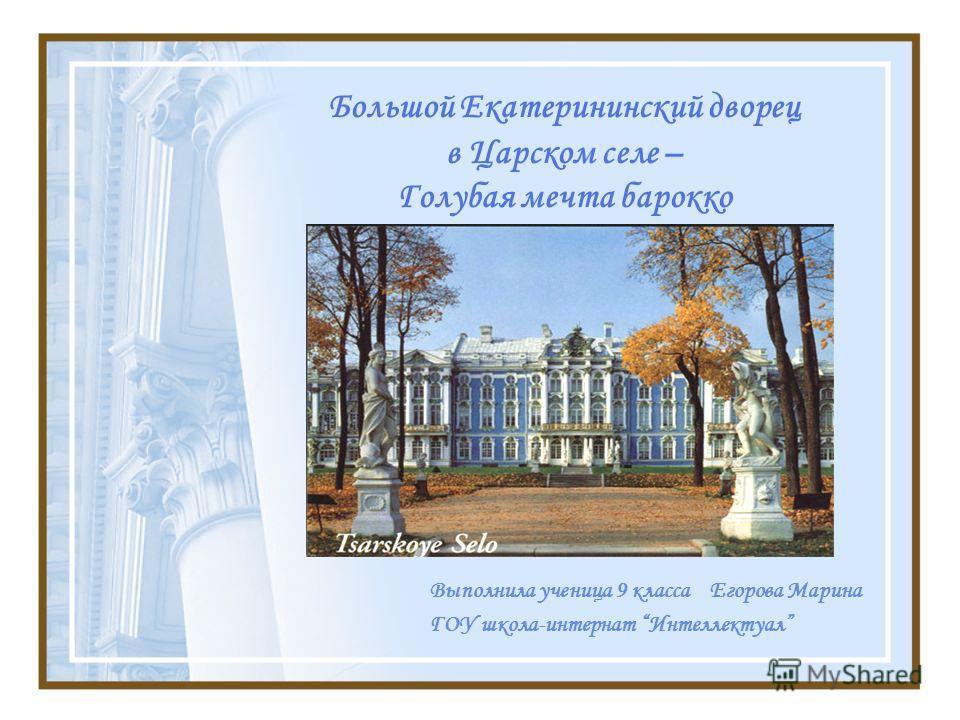 Типологическая характеристика русских мемориально-ландшафтных.
