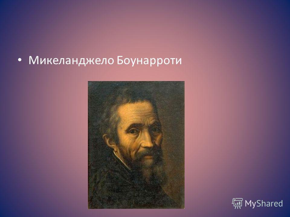 Микеланджело Боунарроти