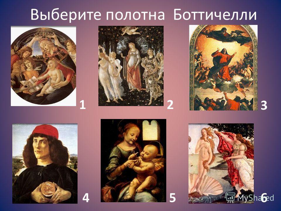 Выберите полотна Боттичелли 12 3 456