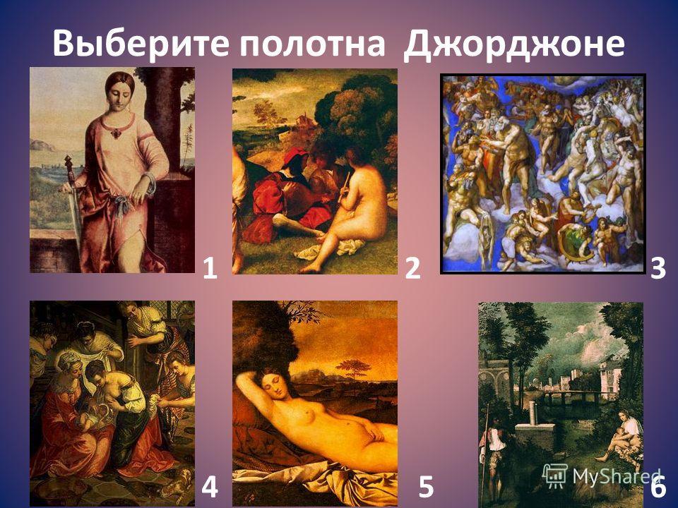 Выберите полотна Джорджоне 123 456