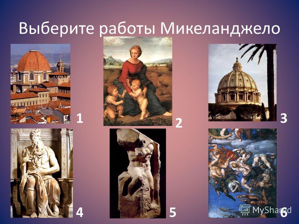 Выберите работы Микеланджело 1 2 3 456