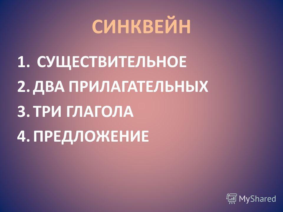 СИНКВЕЙН 1. СУЩЕСТВИТЕЛЬНОЕ 2.ДВА ПРИЛАГАТЕЛЬНЫХ 3.ТРИ ГЛАГОЛА 4.ПРЕДЛОЖЕНИЕ