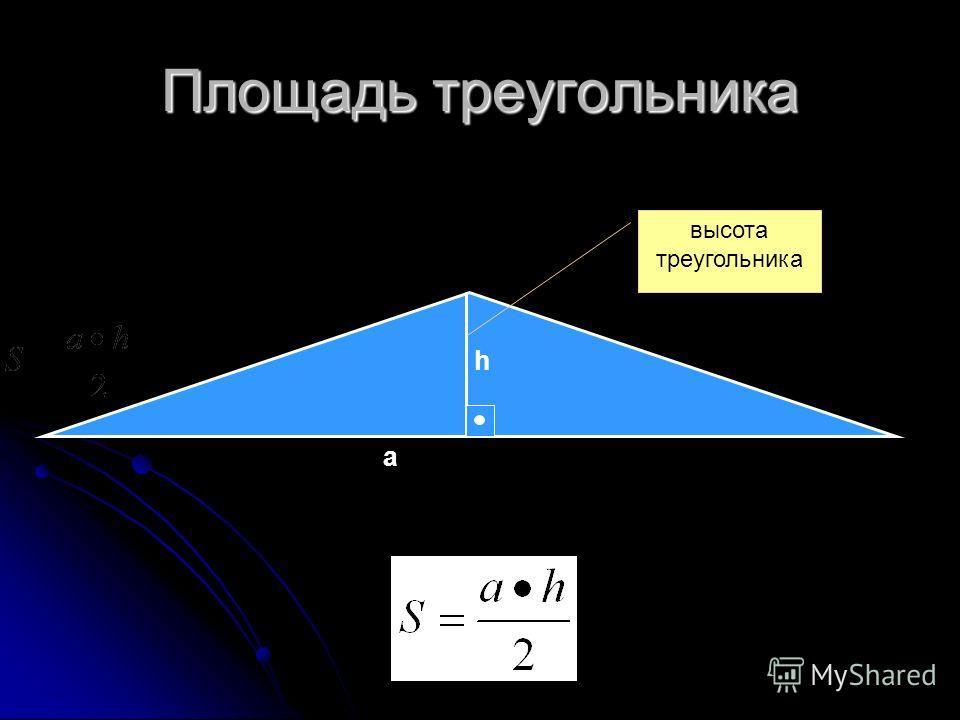 Площадь треугольника h a высота треугольника