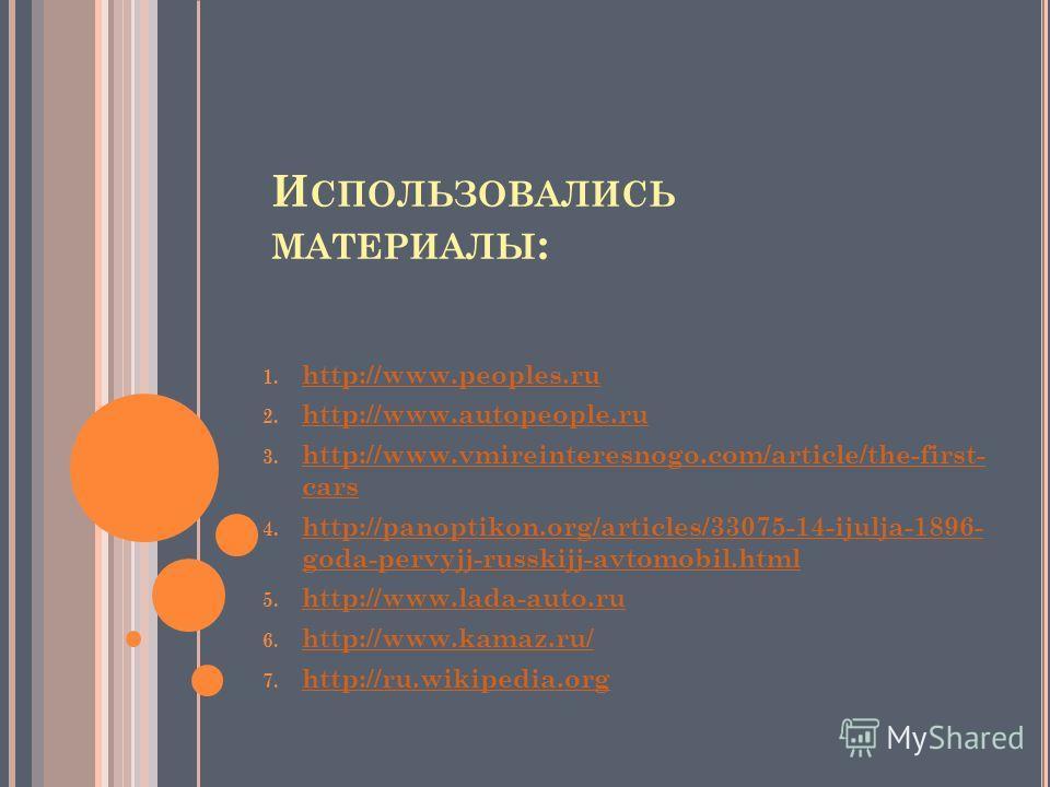 И СПОЛЬЗОВАЛИСЬ МАТЕРИАЛЫ : 1. http://www.peoples.ru http://www.peoples.ru 2. http://www.autopeople.ru http://www.autopeople.ru 3. http://www.vmireinteresnogo.com/article/the-first- cars http://www.vmireinteresnogo.com/article/the-first- cars 4. http