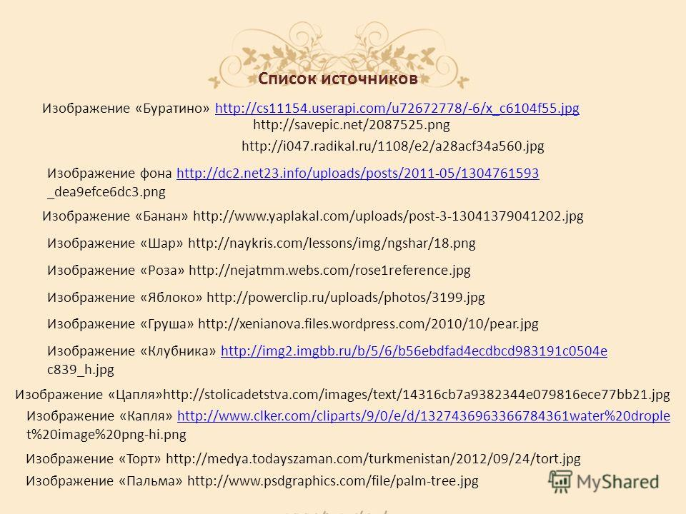 Изображение «Буратино» http://cs11154.userapi.com/u72672778/-6/x_c6104f55.jpghttp://cs11154.userapi.com/u72672778/-6/x_c6104f55.jpg http://savepic.net/2087525.png http://i047.radikal.ru/1108/e2/a28acf34a560.jpg Изображение фона http://dc2.net23.info/