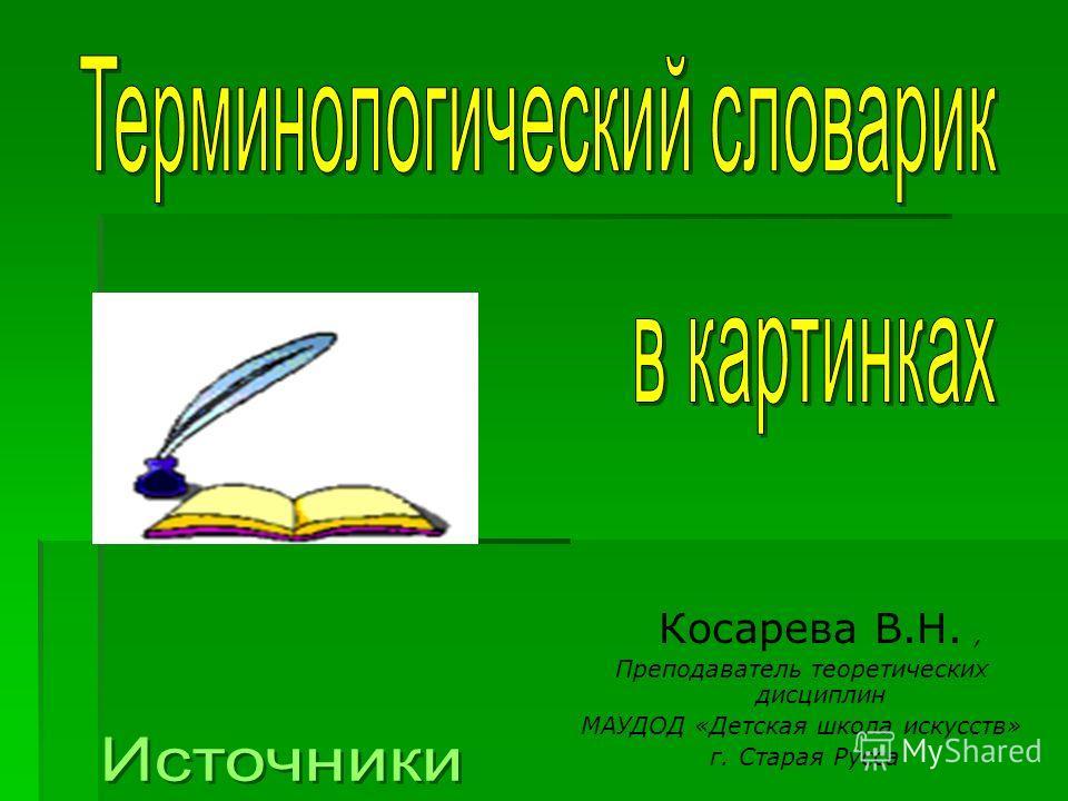 Косарева В.Н., Преподаватель теоретических дисциплин МАУДОД «Детская школа искусств» г. Старая Русса