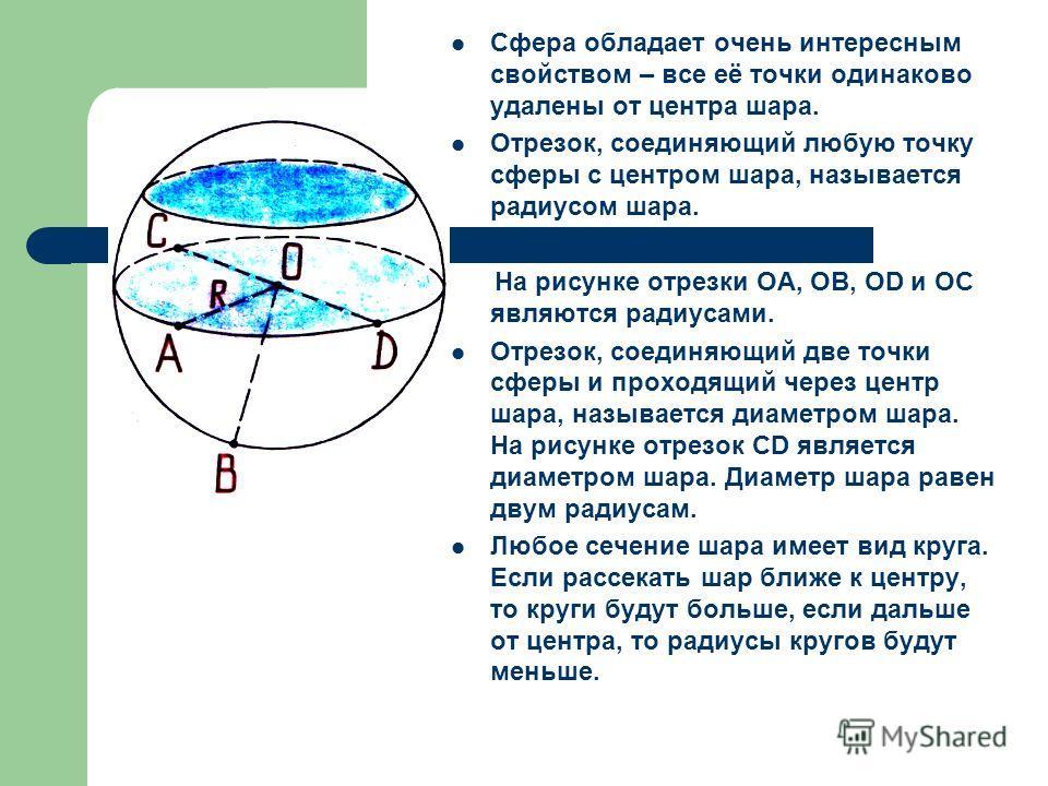 «Шар» Шар – это пространственная фигура. Поверхность шара называют сферой. Слово «сфера» произошло от греческого слова «сфайра», которое переводится на русский язык как «мяч». Не нужно путать понятия «шар» и «сфера». Сфера – это, можно сказать, оболо
