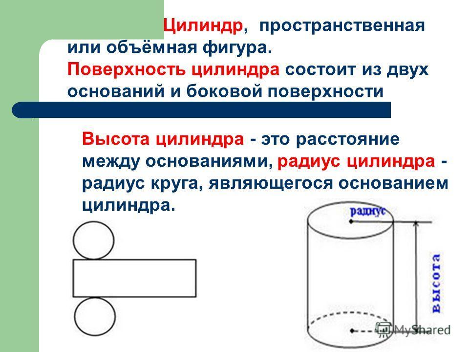 Что из себя представляют основания цилиндра? Что вы можете сказать о размерах этих кругов? - Что из себя представляет боковая поверхность? Что ещё нужно знать о цилиндре? Вопросы