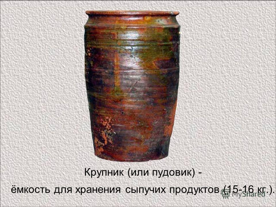Крупник (или пудовик) - ёмкость для хранения сыпучих продуктов (15-16 кг.).