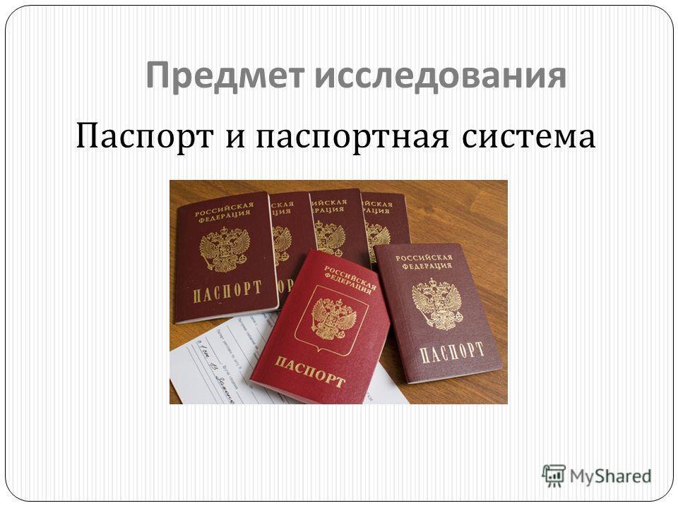 Предмет исследования Паспорт и паспортная система