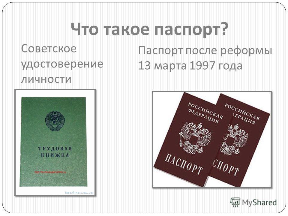 Что такое паспорт ? Советское удостоверение личности Паспорт после реформы 13 марта 1997 года