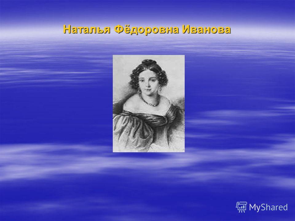 Наталья Фёдоровна Иванова