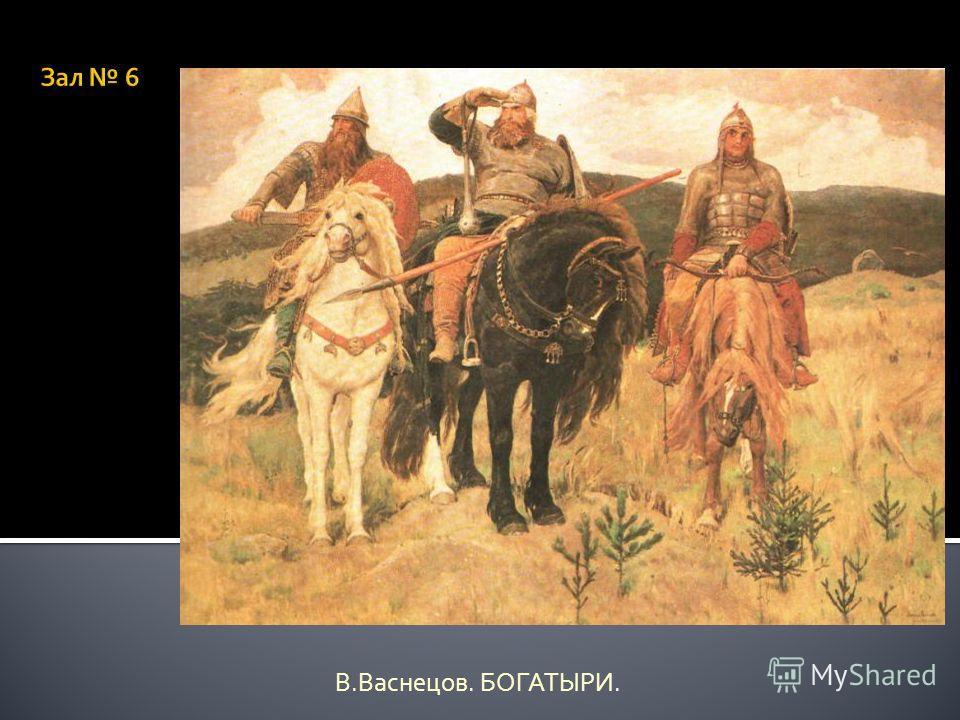 В.Васнецов. БОГАТЫРИ.