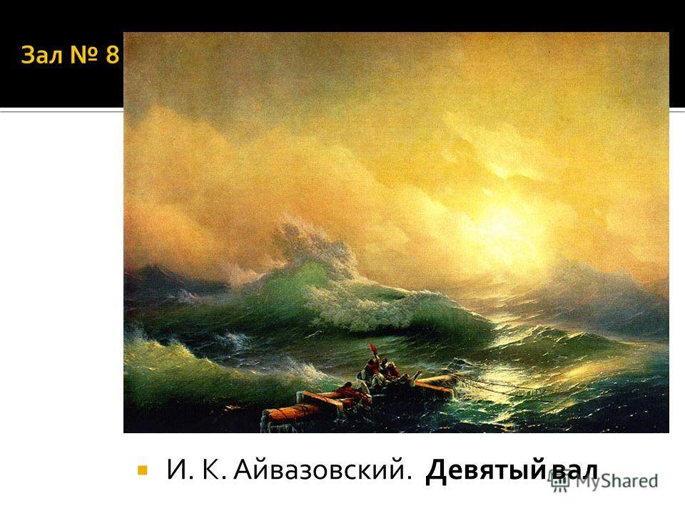 И. К. Айвазовский. Девятый вал