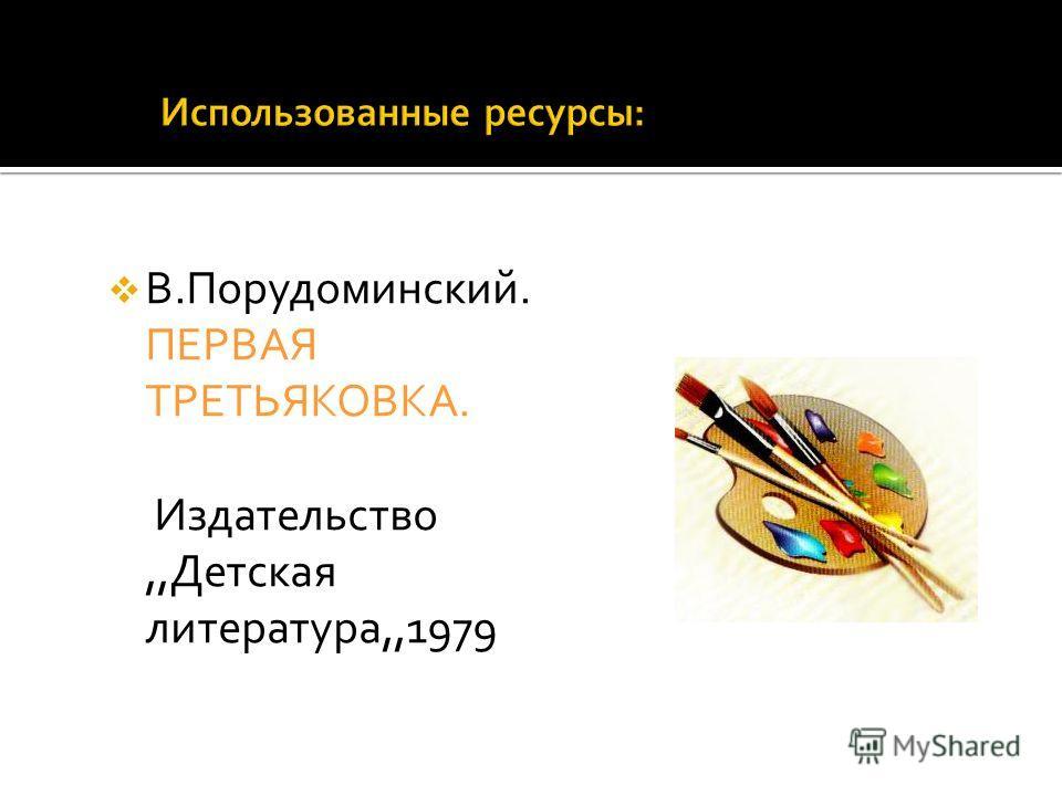 В.Порудоминский. ПЕРВАЯ ТРЕТЬЯКОВКА. Издательство,,Детская литература,,1979