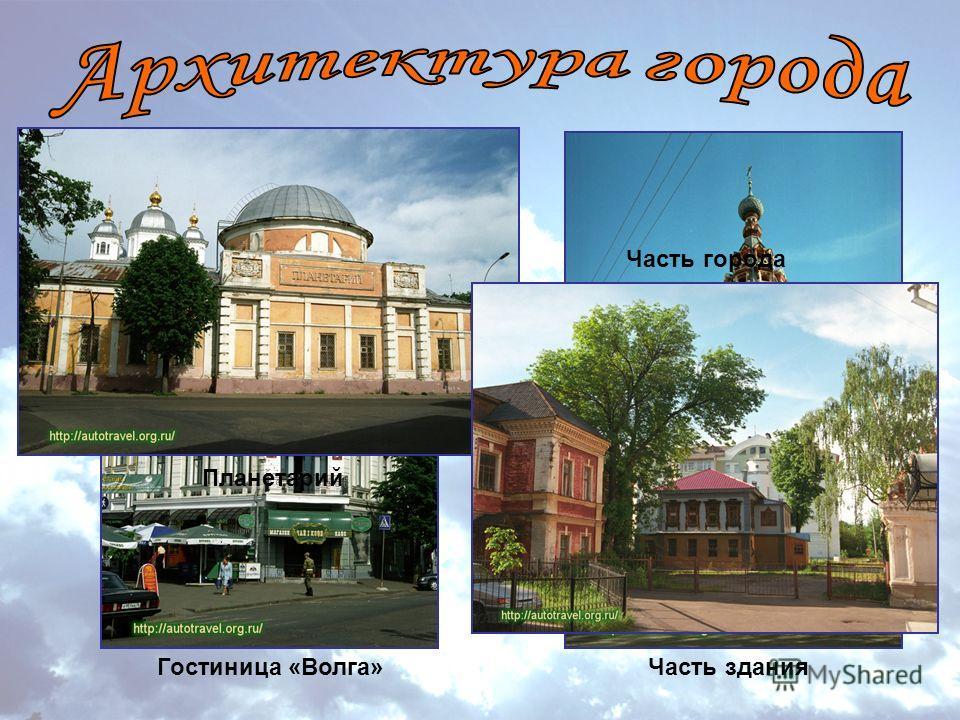 Гостиница «Волга»Часть здания Планетарий Часть города