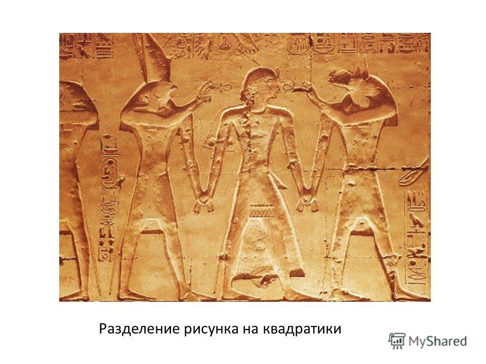 Интересные факты. Погребальная камера отца фараона Рамзеса II (около 1300 год до н.э.), оставшаяся недостроенной, дает представление о том, как египтяне украшали внутренние стены. Они переносили рисунок при помощи деления стены на квадратики. Таким м