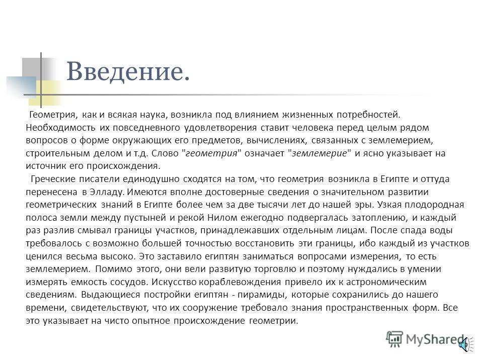 Геометрия древнего Египта Выполнили ученики 10а класса Чигадаев Игорь Кельбина Ирина.