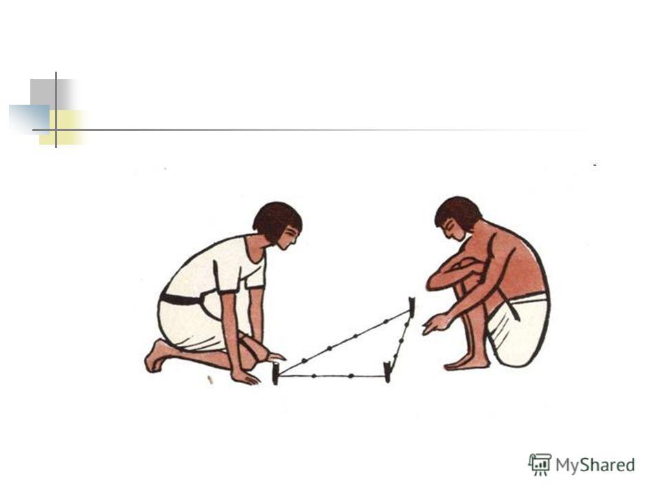 Египетский треугольник. Египетский треугольник с соотношением сторон 3:4:5 активно применялся для построения прямых углов землемерами и архитекторами. Для построения прямого угла использовался шнур или верёвка, разделённая отметками (узлами) на 12 (3