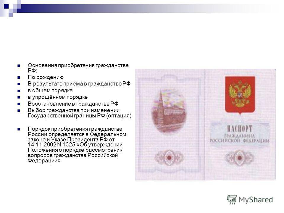 же, Условия получения гражданства рф в упрощенном порядке для граждан украины требовалось