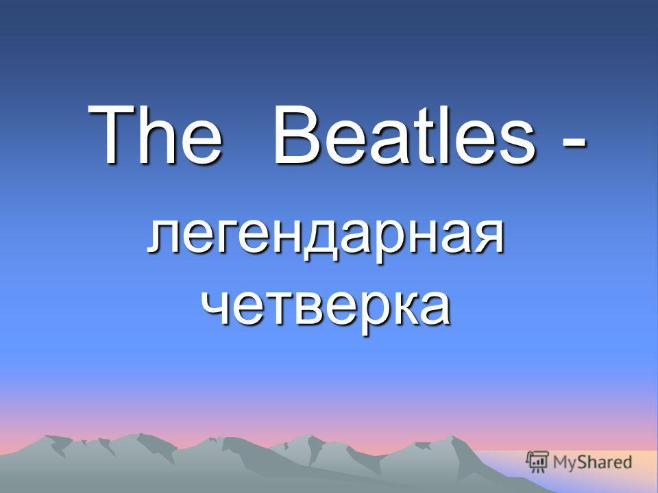 The Beatles - The Beatles - легендарная четверка