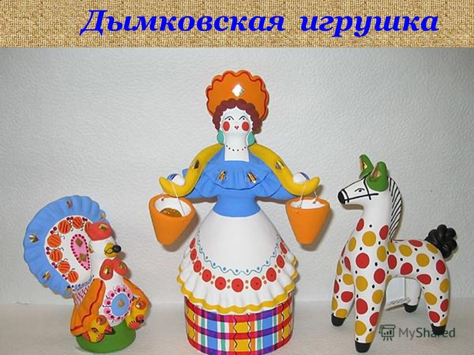 Доклад на тему дымковские игрушки для 4 класса