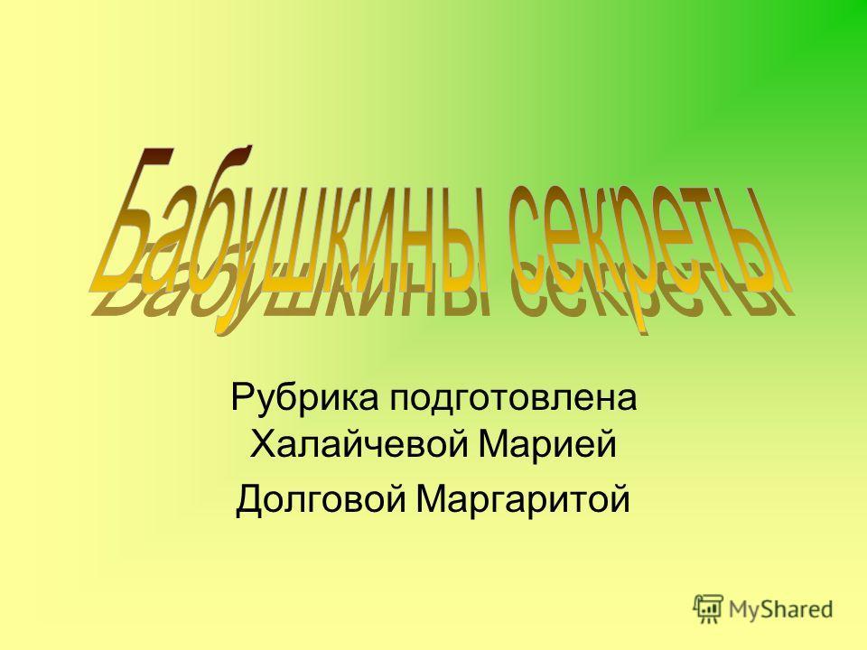 Рубрика подготовлена Халайчевой Марией Долговой Маргаритой