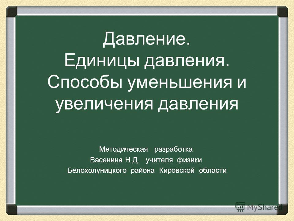 Давление. Единицы давления. Способы уменьшения и увеличения давления Методическая разработка Васенина Н.Д. учителя физики Белохолуницкого района Кировской области