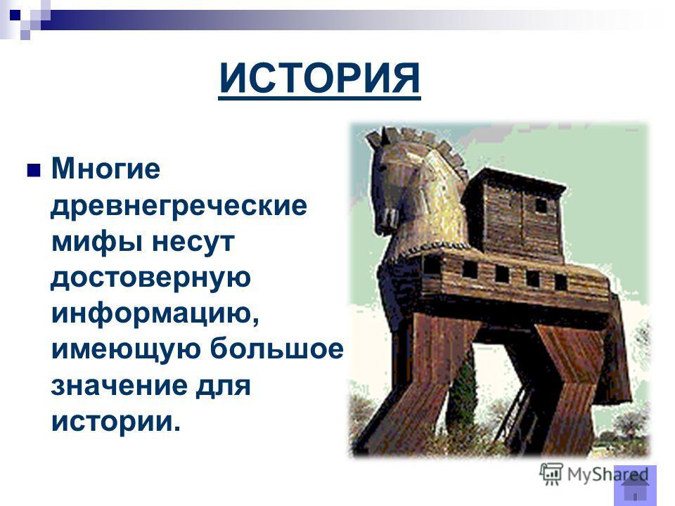 ИСТОРИЯ Многие древнегреческие мифы несут достоверную информацию, имеющую большое значение для истории.