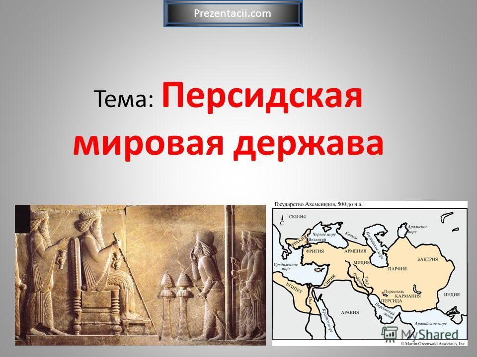 Тема: Персидская мировая держава Prezentacii.com