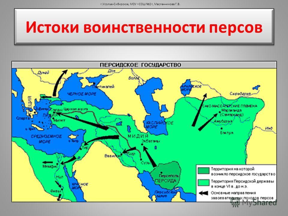 Истоки воинственности персов