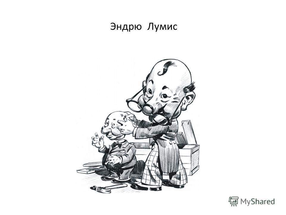 Эндрю Лумис