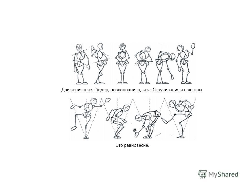 Движения плеч, бедер, позвоночника, таза. Скручивания и наклоны, Это равновесие.