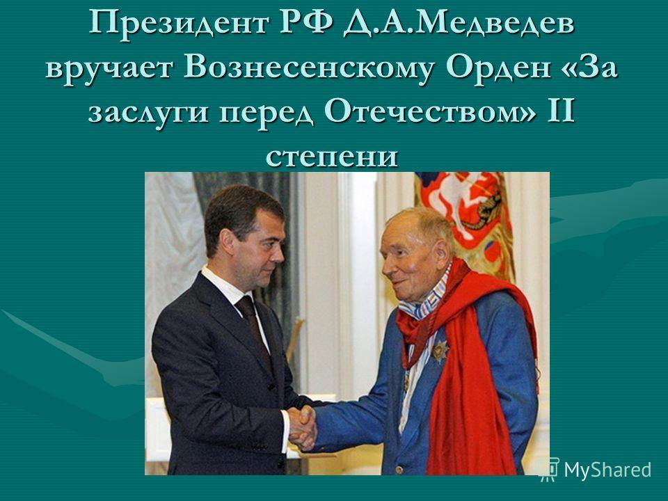Президент РФ Д.А.Медведев вручает Вознесенскому Орден «За заслуги перед Отечеством» II степени