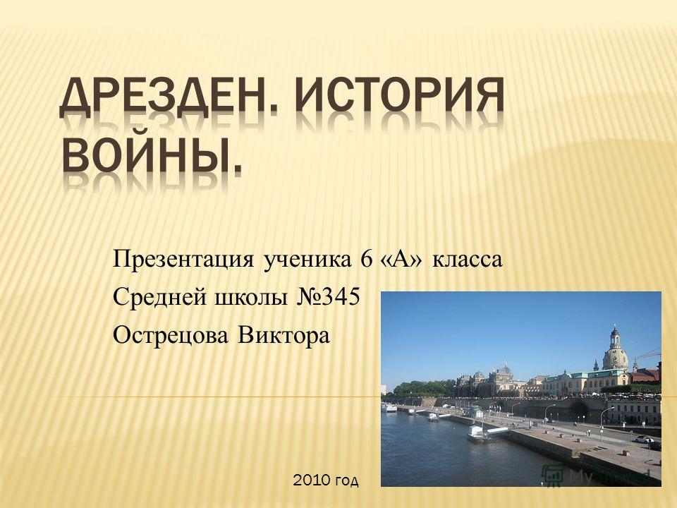 Презентация ученика 6 «А» класса Средней школы 345 Острецова Виктора 2010 год