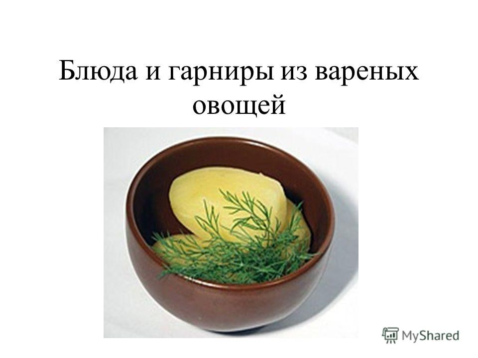 Блюда и гарниры из вареных овощей