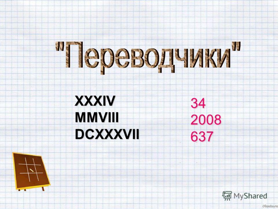XXXIVMMVIIIDCXXXVII 342008637