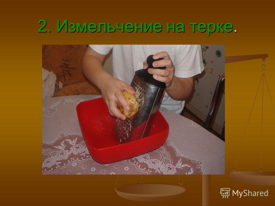 2. Измельчение на терке.