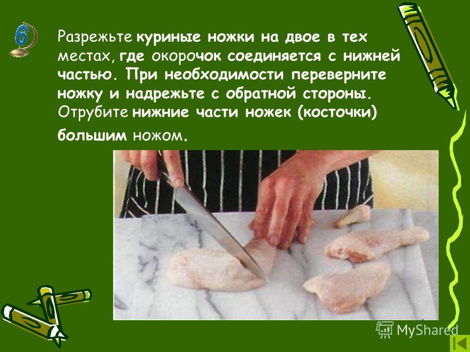 Разрежьте куриные ножки на двое в тех местах, где окорочок соединяется с нижней частью. При необходимости переверните ножку и надрежьте с обратной стороны. Отрубите нижние части ножек (косточки) большим ножом.